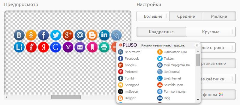 share_pluso2